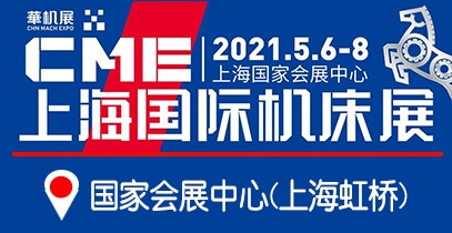 SHANGHAI INTERNATIONAL MACHINE TOOL EXHIBITION(CME2021)