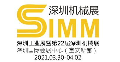 The 22st Shenzhen International Machinery Manufacturing Industry Exhibition(SIMM2021)