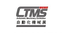 2020 台南自動化機械暨智慧製造展(CTMS2020)