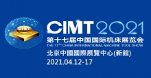 The 17TH CHINA INTERNATIONAL MACHINE TOOL SHOW(CIMT2021)