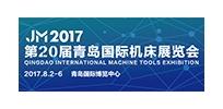 JNMTE 2017第20屆青島國際機床展