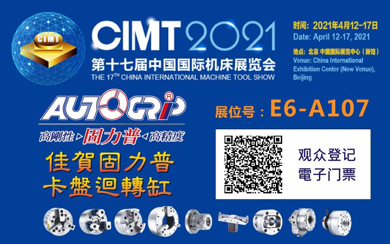 proimages/news/CIMT2021_news.jpg